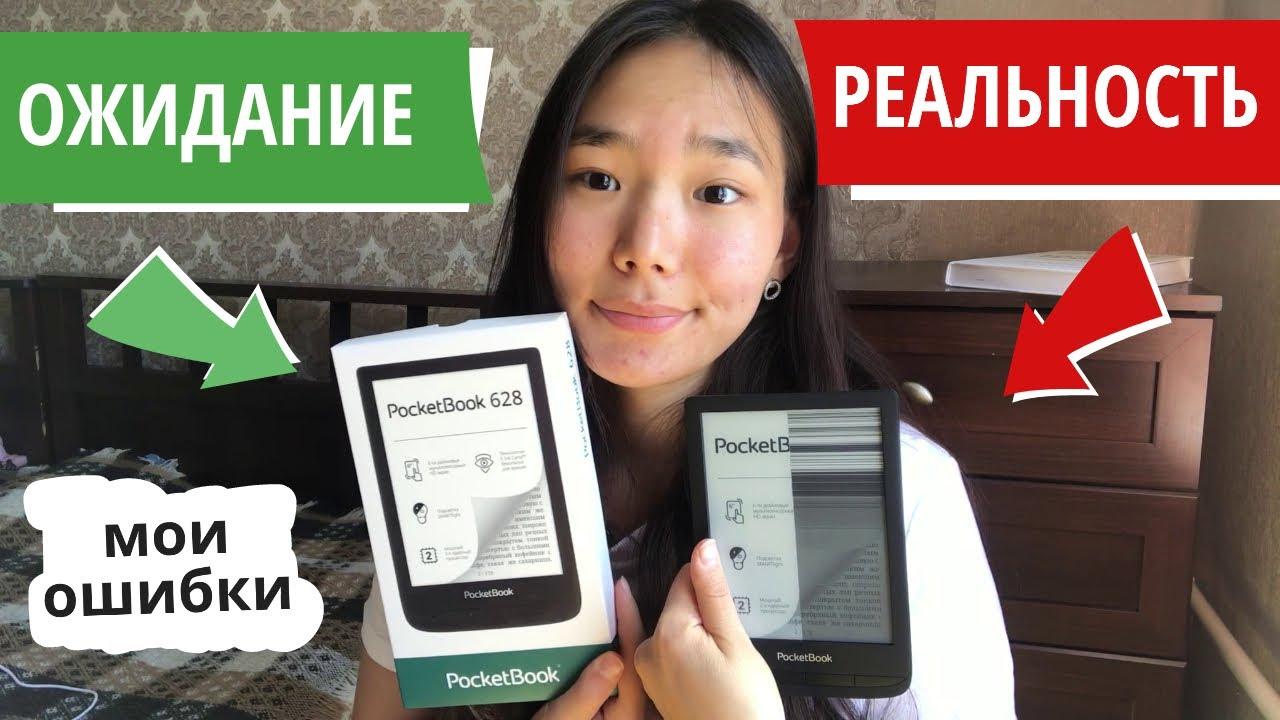 Как выбрать электронную книгу | Какую электронную книгу выбрать | PocketBook 628 обзор