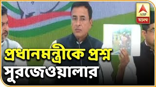Pulwama attack: সাংবাদিক বৈঠক থেকে প্রধানমন্ত্রীকে প্রশ্ন রণদীপ সুরজেওয়ালার | ABP Ananda
