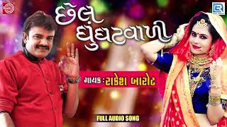 RAKESH BAROT Superhit Song Chhel Ghunghatvali છેલ ઘુંઘટવાળી RDC Gujarati