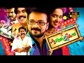 Kunjaliyan Malayalam Full Movie Jayasurya Comedy Movies