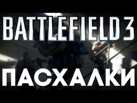 Пасхалки в Battlefield 3 [Easter Eggs]