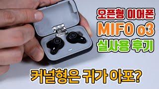 오픈형 무선 블루투스 이어폰 미포 o3 실사용 후기