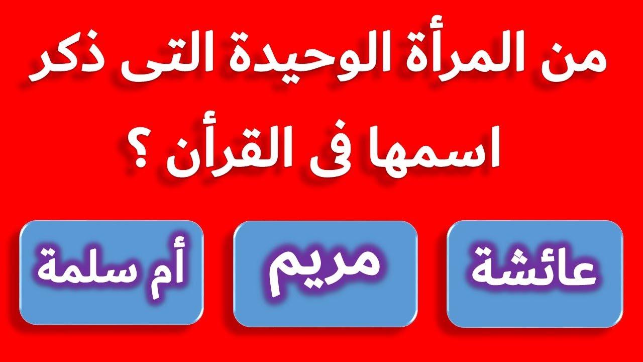 أسئلة دينية واجوبة صعبة اسئله إسلامية جميلة جدا اتعلم دينك 2