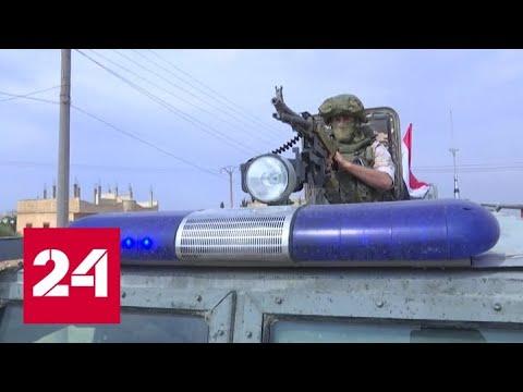 Военная полиция РФ начала патрулировать сирийско-турецкую границу - Россия 24
