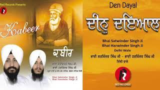 Deen Dayal Bharose tere by Bh Satwinder singh & Bh harwinder singh (Delhi wale)