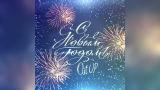 Ost UP (Остап) - С Новым Годом! (Новогодние песни)