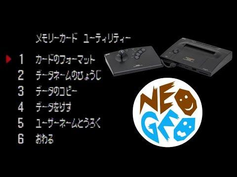 ネオジオ(ROMカセット本体)のメモリーカードユーティリティー