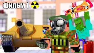 Minecraft фильм - Зомби апокалипсис (ФИЛЬМ 1)