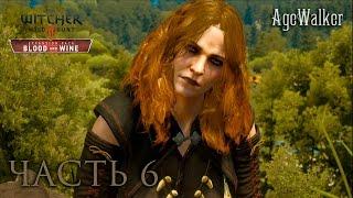 Прохождение Ведьмак 3: Кровь и Вино - Часть 6: О рыцаре и прекрасной даме из дерева