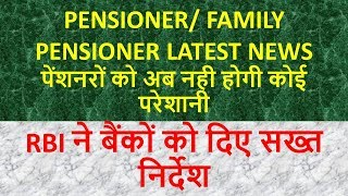 Pensioner/Family