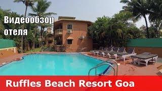 Ruffles Beach Resort - отель 2* (Индия, Северный Гоа, Кандолим). Обзор отеля.
