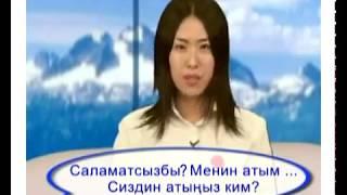 Урок кыргызского языка - урок 1. Приветствие/ Kyrgyz language lesson 1