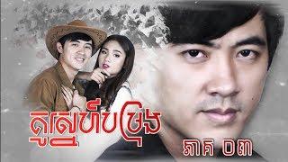 """រឿង គូស្នេហ៍បម្រុង ភាគទី៣ / """"Reserve Love"""" Khmer Drama Ep3"""