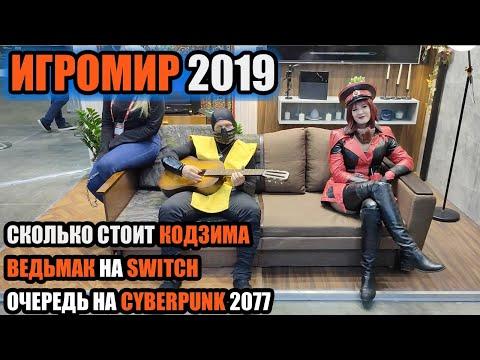 Игромир 2019