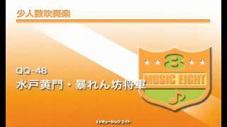 【QQ-48】 水戸黄門・暴れん坊将軍 商品詳細はこちら→http://www.music8...