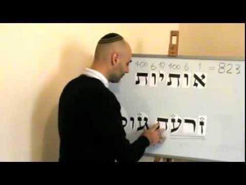 Le lettere ebraiche prima parte youtube for Lettere ebraiche