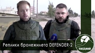 [Обзор от СК Таганай] Реплики бронежилета Defender-2