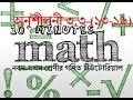Class 9-10 | SSC | Math Tutorial | উৎপাদকে বিশ্লেষণ কর | Chapter 3.3 | No: 13-16 | Bangla Tutorial