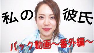 パック動画番外編 私の彼氏!! 〜日替わり彼氏〜 thumbnail