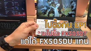 พาเพื่อนกำเงินไปซื้อ Gaming Notebook สุดคุ้ม ASUS FX505DT ไหงได้ FX505DU มาแทน ??? - ไปซื้อกัน EP1