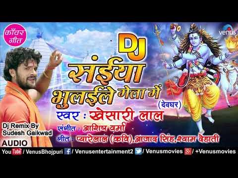 DJ Remix Saiya Bhulaile Mela Mein Song | Khesari Lal Yadav  | Bhojpuri Superhit Bol Bam Song