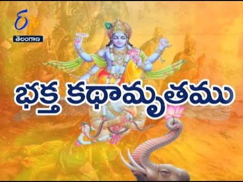 Bhakta Kathamruthamu | Chaganti Koteswara Rao | Antaryami | 22nd May 2018| ETV TS
