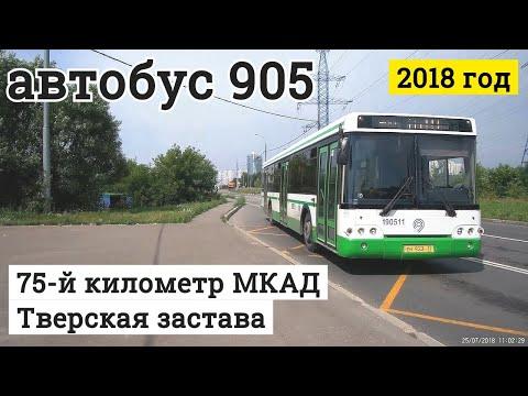 Автобус 905 75-й километр МКАД - Тверская застава // 25 июля 2018
