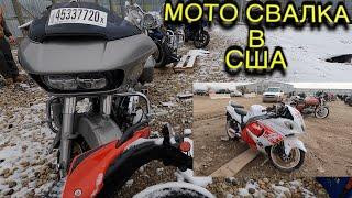 Мото свалка в США копарт. свалка машин и мотоциклов Copart. Доставка мотоциклов из Америки