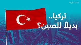 هل تكون تركيا مرشحاً بديلا للصين في السوق العالمية؟