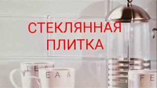 видео Мозаика в Дизайне Интерьера Кухни, Керамическая, Зеркальная, Пластиковая Или Стеклянная на Фартук Или Панно, Виды Укладки и Отделки Панели Скинали