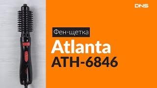 Распаковка фен-щетки Atlanta ATH-6846 / Unboxing Atlanta ATH-6846