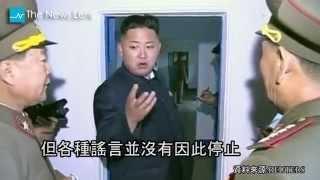 【影片】金正恩神隱40天首度露面 疑腳部受傷