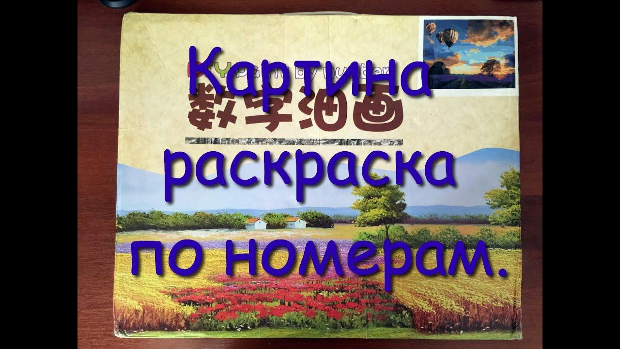 Посылка из Китая №25 - Картина-раскраска по номерам на ...