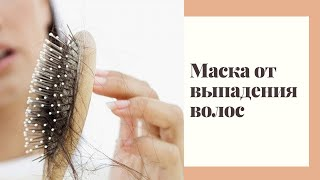 СУПЕР Маска от сильного выпадения волос и облысения