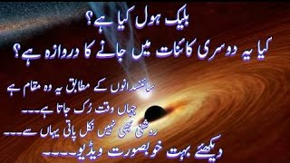 What Is Black Hole In Urdu Islam And Science ARY Channel | UpToDate Vevo