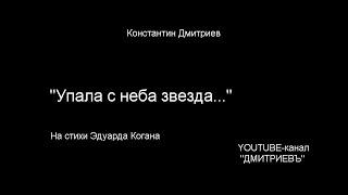ДМИТРИЕВЪ - Упала с неба звезда...