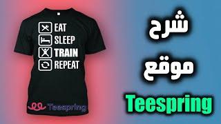 شرح موقع Teespring للربح من تصميم التيشرتات thumbnail