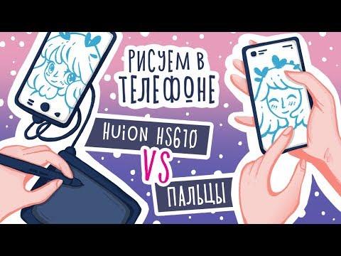 Арт-баттл: Рисую на телефоне пальцем и через планшет! Обзор планшета Huion HS610