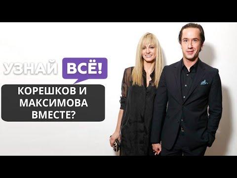 Актеры Максимова и Корешков вышли в свет как пара