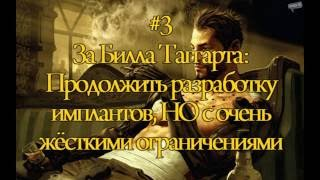 4 замечательных красочных и сочных концовки игры Deus Ex Human Revolution 019  Продолжение разработки имплантов 259