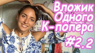 K-Vlog #2.2: Monsta X in Moscow | Концерт, hi-touch, сколько денег нужно для приезда с Киева