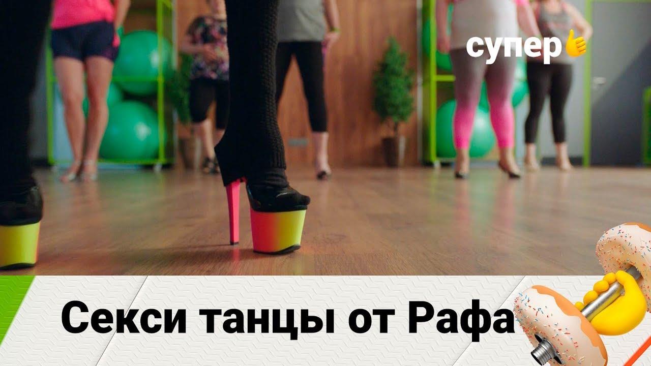 Онлайн секси танцы