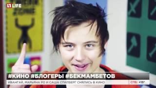 Тимур Бекмамбетов снял в своем фильме блогеров