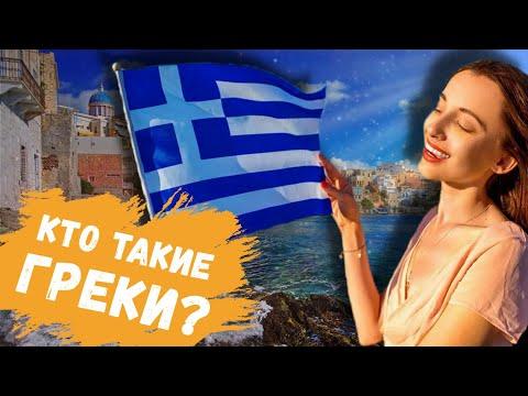 КТО ТАКИЕ ГРЕКИ! Έλληνες