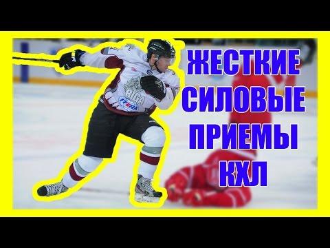 КХЛ 2016 СИЛОВЫЕ ПРИЕМЫ В ХОККЕЕ