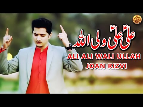 13 Rajab Manqabat | Ali Ali Waliullah (ع) | Joan Rizvi New Manqabat 2019 - Manqabat Mola Ali (as)