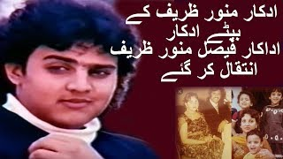 FAISAL MUNWAR ZARIF SON OF ACTOR  MUNWAR ZARIF DIED IN SAUDI ARAB  2019