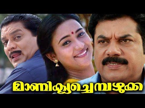 Manikya Chempazhukka (1995) | Mukesh, Jagathi Sreekumar | Malayalam Movie Full HD