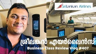 Kochi Colombo Bahrain Srilankan Airlines Business Class Review, First in Malayalam