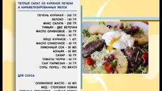 """""""Вкусно и здорово"""": готовим теплый салат из куриной печени"""